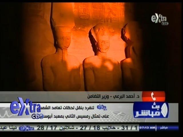 """Photo of El """"Milagro del sol"""" de Abu Simbel"""
